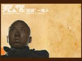 """《无人区》首周1.4亿 """"怪咖版""""花絮同步曝光"""