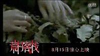 荒村客栈 国内版预告片
