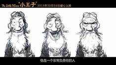 小王子 中文版制作特辑之致敬造梦者