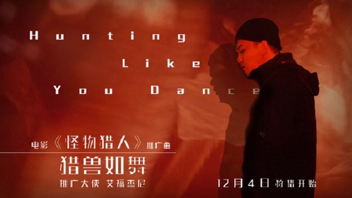 怪物猎人 MV:艾福杰尼献唱《猎兽如舞》 (中文字幕)