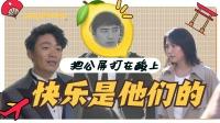 """刘昊然竟公然""""炫富""""!然而看到他被酸成一只柠檬精我笑了!"""