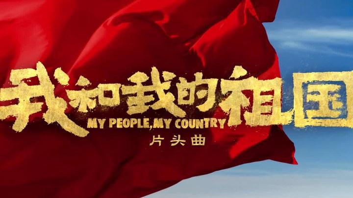 我和我的祖国 MV3:同名片头曲