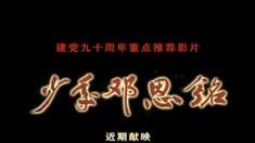 少年邓恩铭 预告片2
