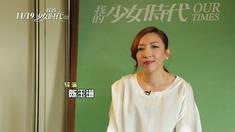 我的少女时代 制作特辑之导演陈玉珊