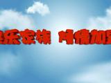 """《火鸡总动员》首曝国语版预告 何炅谢娜飙""""口技"""""""