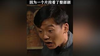 福贵想把女儿领回家,才知道女儿被家珍卖了 #福贵  #陈创  #刘敏涛