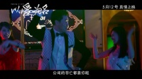 电影【以爱为名】终极预告 2017.05.12 初夏虐心上映
