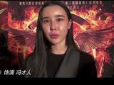《饥饿游戏3:嘲笑鸟(上)》火爆内地疯狂吸金 后宫版口碑视频曝光