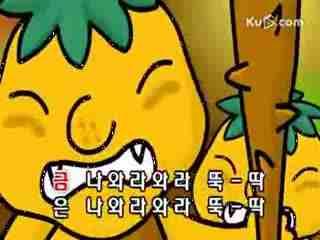 韩国儿歌童谣 《鬼怪》