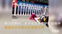 恐怖!实拍女子骑车摔倒 头卡护栏全身抽搐不止