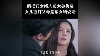 倒插门女婿太会伪装,殴打妻子还能让岳父帮其说话 #亲爱的她们  #张若昀