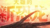 """哆啦A梦:大雄的新恐龙(""""新的冒险""""版预告 大雄为新伙伴踏上冒险之旅)"""