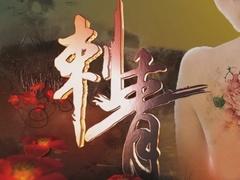 《刺青(2016)》片头曲