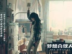 """《梦想合伙人》曝""""男人花""""版主题曲"""