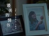 """《新步步惊心》""""最美的情书""""MV发布 甜到忧伤"""
