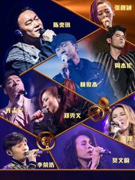 超魔幻传奇巨星亚洲演唱会