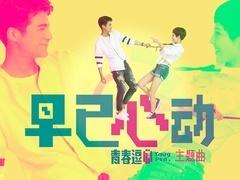 《青春逗》主题曲MV 姜潮演绎酸甜苦辣青春故事