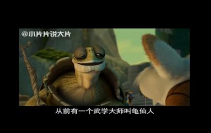 小片片说大片 一分钟看完《功夫熊猫3》 原来功夫熊猫的故事取材自金庸武侠