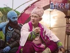 """《西游记女儿国》""""勇闯情关""""特辑 四师徒福笑齐飞"""