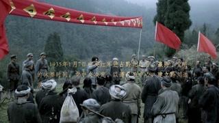 《伟大的转折》川黔边根据地 建立!