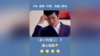 #婚姻不是所有事情都可以回到从前 #贾青 #张晓龙  #妻子的谎言 下