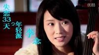 """《失恋33天》之年轻派拍摄花絮 文章遭遇""""潜规则"""""""
