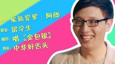 恋爱排班表 制作特辑之中国好舌头