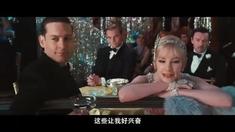 了不起的盖茨比 中文制作特辑之了不起的音乐