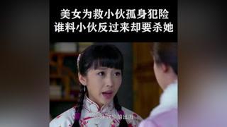 美女为救小伙孤身犯险,谁料小伙不领情竟要砍她 #大秧歌    #杨志刚  #杨紫