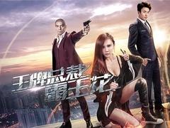 《王牌总裁霸王花》预告片