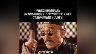 有眼不识泰山,狗眼不识金镶玉#南阳正恒mcn #宰相刘罗锅 #宅家dou剧场