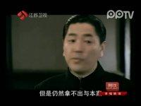 传奇之王第38集抢先看02