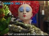 IMAX3D《爱丽丝梦游仙境2》时间特辑