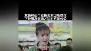 #小情人 女孩和老板理论,没料对方竟是未来公公 #金晨  #胡军