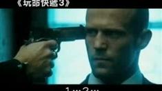 非常人贩3 台湾版预告片