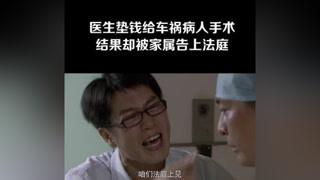 #心术 医生垫钱给车祸病人手术,结果却被家属告上法庭#演员于毅  #海清