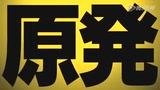 希望之国 日本预告片2