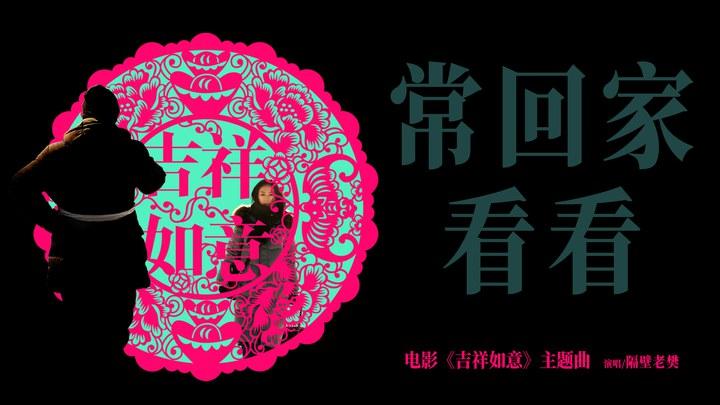 吉祥如意 MV2:隔壁老樊献唱《常回家看看》 (中文字幕)