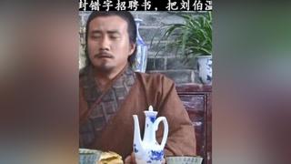 #朱元璋 三分天下诸葛亮,一统江山刘伯温