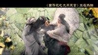 """西游记之大闹天宫(""""神魔情殇版""""正片片段)"""