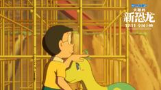 哆啦A梦 新的冒险预告