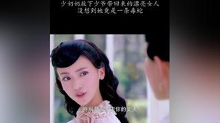 #烽火佳人 农夫与蛇故事上演,真是一条毒蛇  #舒畅  #吴谨言
