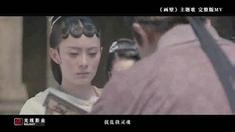画壁 主题曲MV