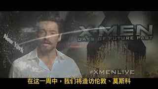 非趣不可工作室 《X战警:逆转未来》中国首映礼确定5·13