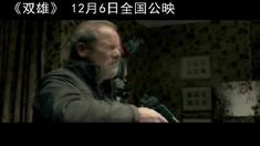 双雄 中文片段之慢镜