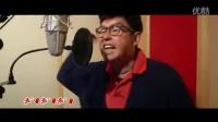 谭咏麟魔性献唱《过年好》主题曲MV【棒棒哒】