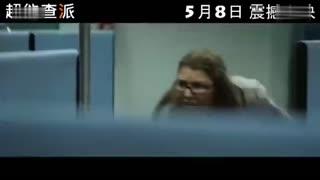 《超能查派》中文片段之查派教训文森特