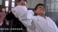 《精武英雄》李连杰用截拳道诠释快准狠