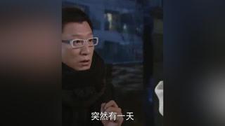孙红雷被发好人卡,刚处一天的女友跟别人走了#男人帮 #孙红雷 #王璐丹 #黄磊