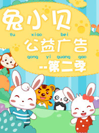 兔小贝公益广告第二季